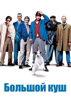 Фильм «Большой куш» (2000)