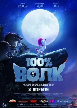 Мультфильм «100% волк» (2020)