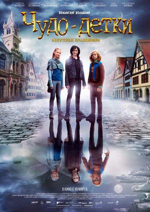 Фильм «Чудо-детки: Непутевые волшебники» (2020)