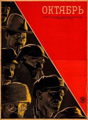 Фильм «Октябрь» (1927)