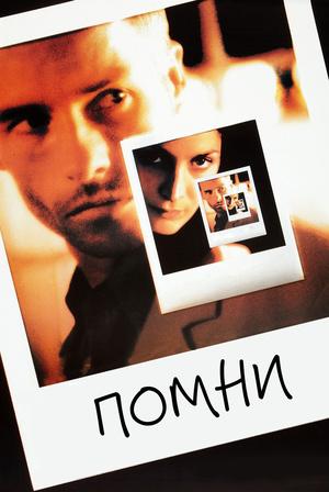 Фильм «Помни» (2000)