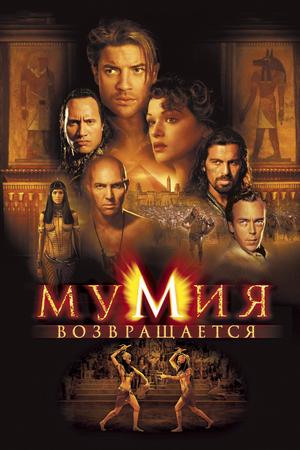 Фильм «Мумия возвращается» (2001)