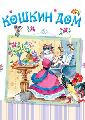 Мультфильм «Кошкин дом» (1958)