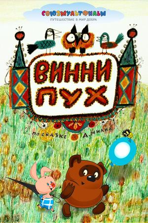 Мультфильм «Винни Пух» (1969)