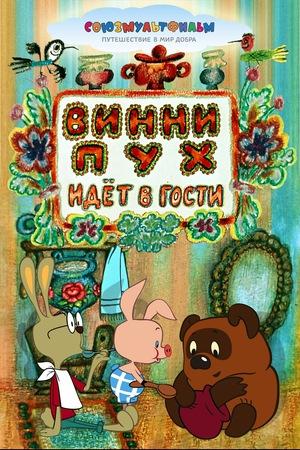 Мультфільм «Вінні-Пух йде в гості» (1971)