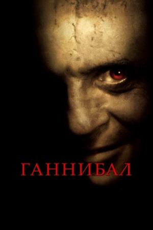 Фильм «Ганнибал» (2001)