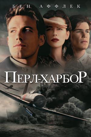 Фильм «Перл-Харбор» (2001)