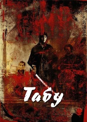 Фильм «Табу» (1999)