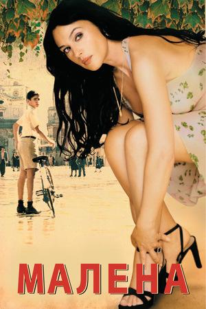 Фильм «Малена» (2000)
