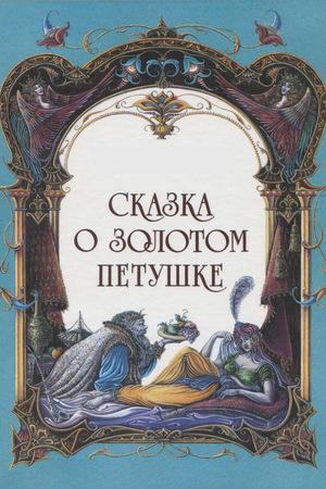 Мультфильм «Сказка о золотом петушке» (1967)