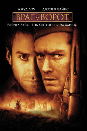 Фильм «Враг у ворот» (2000)