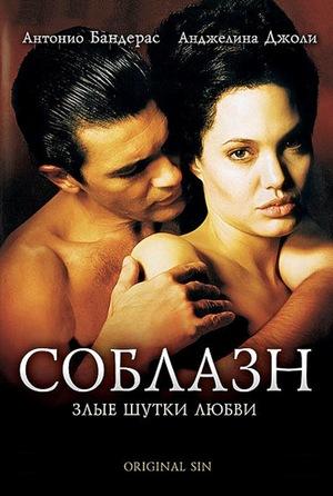 Фильм «Соблазн» (2001)