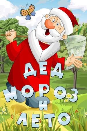 Мультфильм «Дед Мороз и лето» (1969)