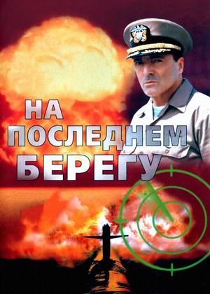 Фильм «На последнем берегу» (2000)