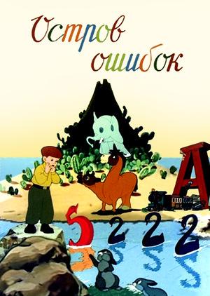 Мультфильм «Остров ошибок» (1955)