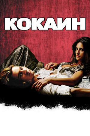 Фильм «Кокаин» (2001)