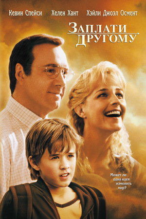 Фильм «Заплати другому» (2000)