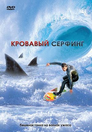 Фильм «Кровавый серфинг» (2000)
