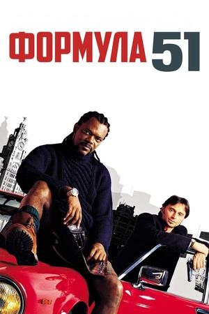 Фильм «Формула 51» (2001)