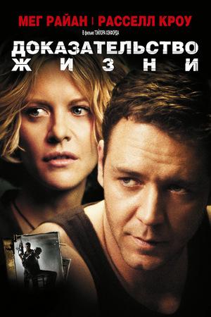 Фильм «Доказательство жизни» (2000)