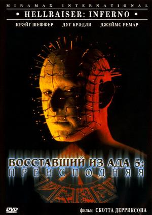 Фильм «Восставший из ада 5: Преисподняя» (2000)