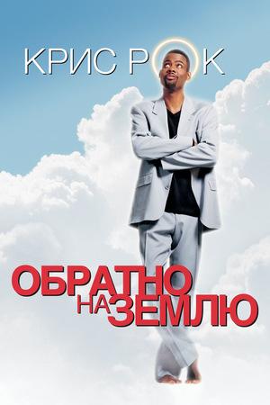 Фильм «Обратно на Землю» (2001)