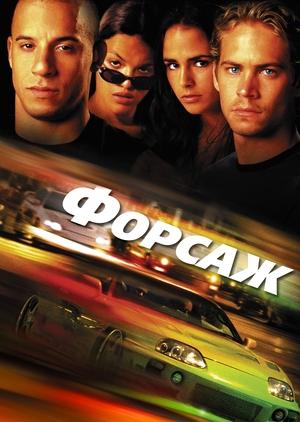 Фильм «Форсаж» (2001)