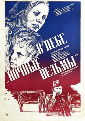Фільм «В небі «Нічні відьми»» (1981)