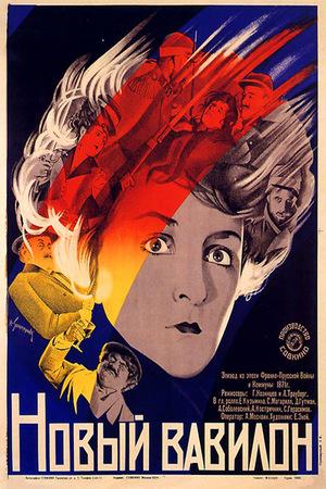 Фильм «Новый Вавилон» (1929)