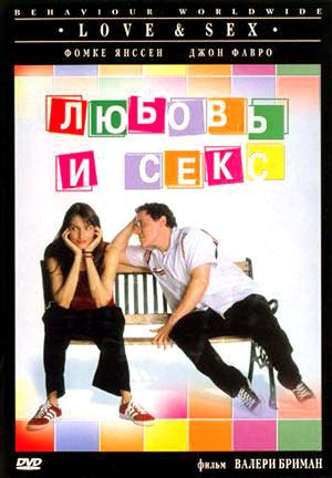 Фильм «Любовь и секс» (2000)