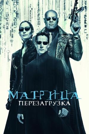 Фильм «Матрица: Перезагрузка» (2003)