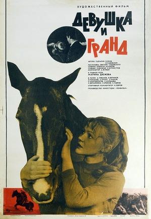 Фільм «Дівчина і Гранд» (1981)