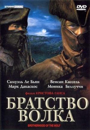 Фильм «Братство волка» (2001)