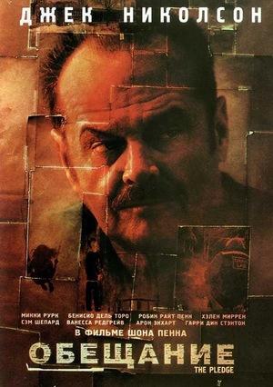 Фильм «Обещание» (2000)