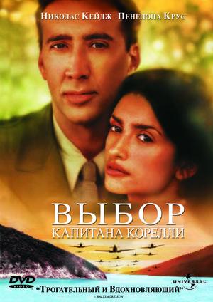 Фильм «Выбор капитана Корелли» (2001)