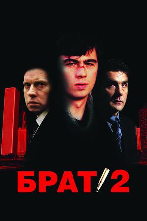Фільм «Брат 2» (2000)