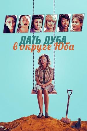 Фильм «Дать дуба в округе Юба» (2021)