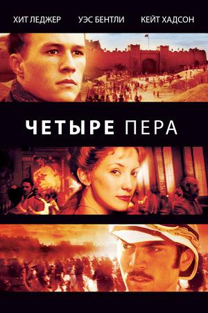 Фильм «Четыре пера» (2002)
