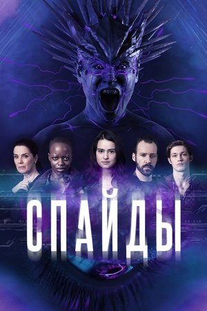 Сериал «Спайды» (2020)