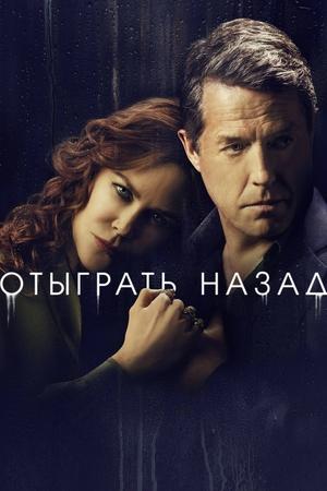 Сериал «Отыграть назад» (2020)