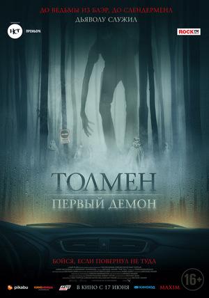 Фильм «Толмен: Первый демон» (2020)