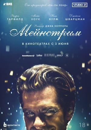 Фильм «Мейнстрим» (2020)