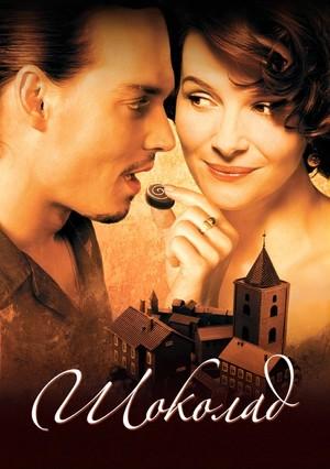 Фильм «Шоколад» (2000)