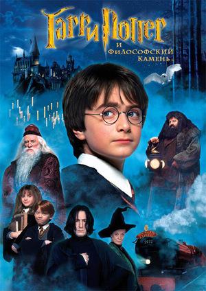 Фильм «Гарри Поттер и философский камень» (2001)