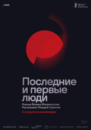 Фильм «Последние и первые люди» (2020)