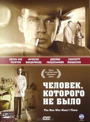 Фильм «Человек, которого не было» (2001)