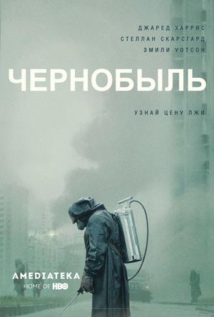 Сериал «Чернобыль» (2019)
