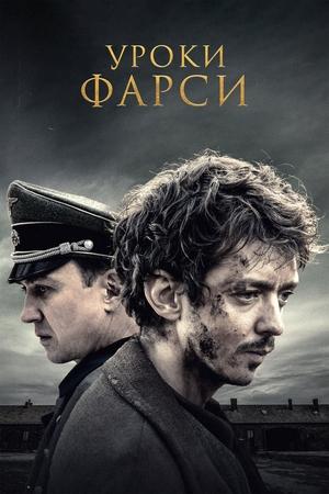 Фильм «Уроки фарси» (2020)