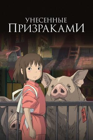 Аниме «Унесённые призраками» (2001)