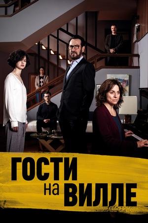 Фильм «Гости на вилле» (2020)